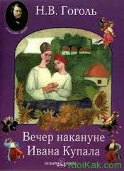 «Вечер накануне Ивана Купала» краткое содержание