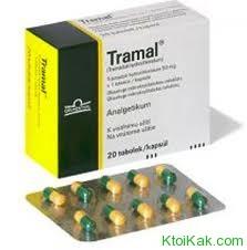 Трамал