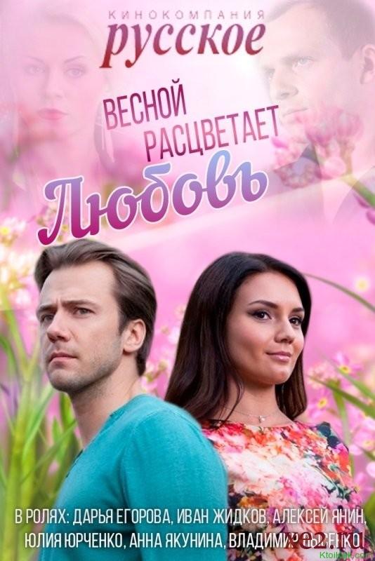 Весной расцветает любовь содержание серий