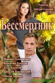 бессмертник сериал 2015