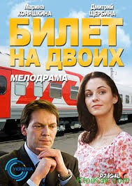 билет на двоих сериал