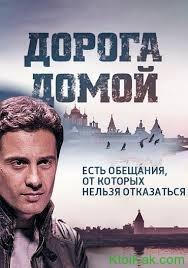 дорога домой сериал 2014