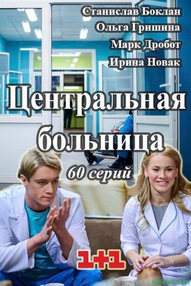 клиника 2015