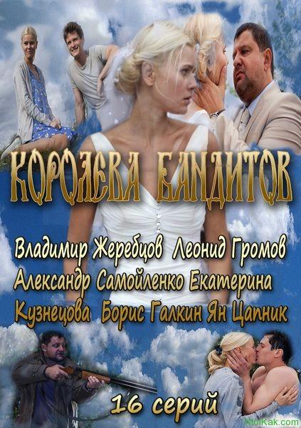 королева бандитов 2013