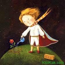 маленький принц екзюпері