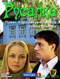 русалка сериал 2012