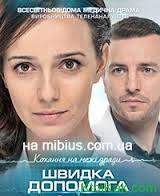 скорая помощь сериал русский