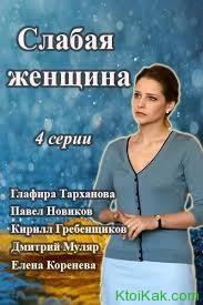 слабая женщина 2014