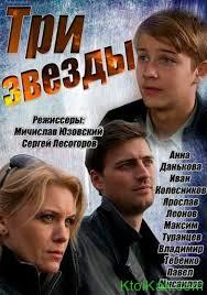 три звезды сериал